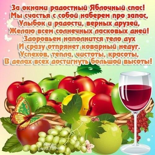 Открытка с яблочным спасом в стихах 46