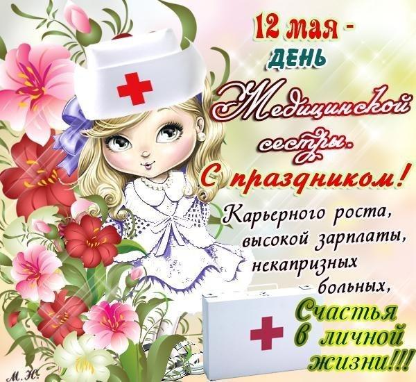 Прикольные картинки и поздравления ко дню медсестры