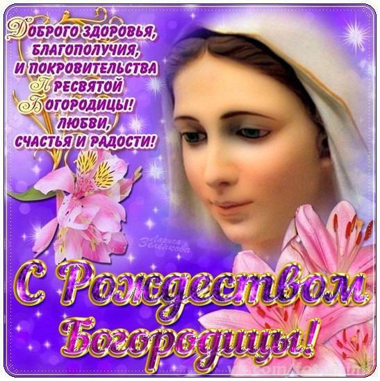 особое внимание день рождение святой богоматери термобелья